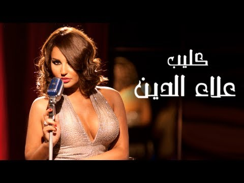 كليب علاء الدين - شذى حسون -  OFFICIAL VIDEO - Clip Alaa Eldeen Shatha Hassoun