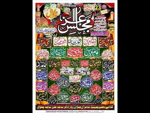 Live Majlis 23 August 2019 Chakwal (Jalsa Zakir Sajid Chakwal)