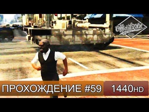 GTA 5 ONLINE - World of Tanks - Часть 59 [1440p]