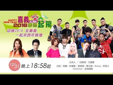 台灣-2016嘉義跨年晚會