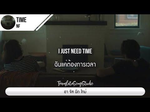 แปลเพลง Time - NF