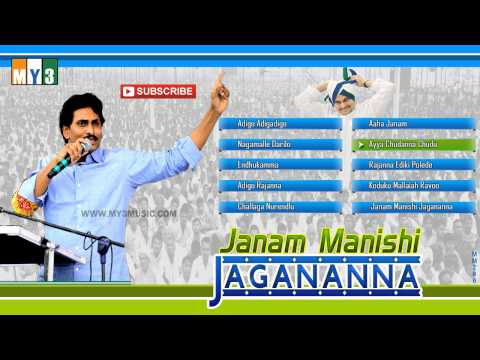 Janam Manishi Jagananna  | Ysr Songs | Folk Songs | Juke Box video