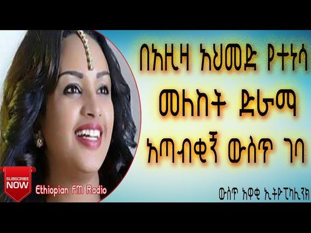 Latest Ethiopikalink News