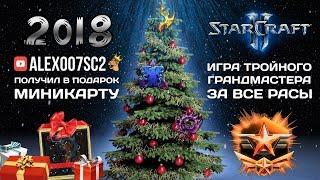 Подарок на Новый Год: Alex007 играет в StarCraft II С МИНИКАРТОЙ