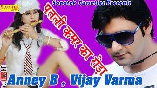 Patli Kamar Ka Roda || Vijay Varma, Anney B || Haryanvi Hit Song