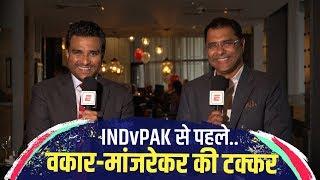 INDvPAK | Waqar Younis की मानें तो Bumrah हैं बेस्ट, Sanjay Manjrekar बोले- Amir से भारत को खतरा