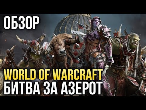 World of Warcraft: Battle for Azeroth - Наш маленький «Легион» (Обзор/Review)