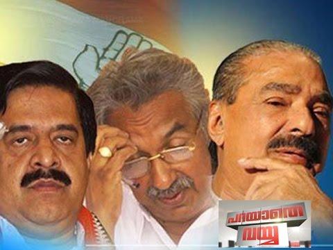 As the Story Repeats in Kerala Congress - Parayathe Vayya - Manorama news
