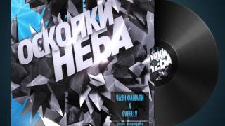 Чаян Фамали ft. Cvpellv - Осколки Неба
