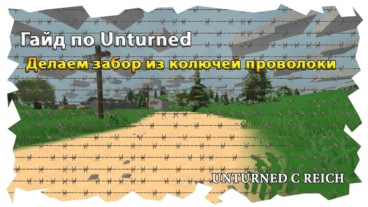 Как сделать провода в unturned
