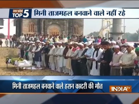 Uttar Pradesh Top 5 | November 11, 2018