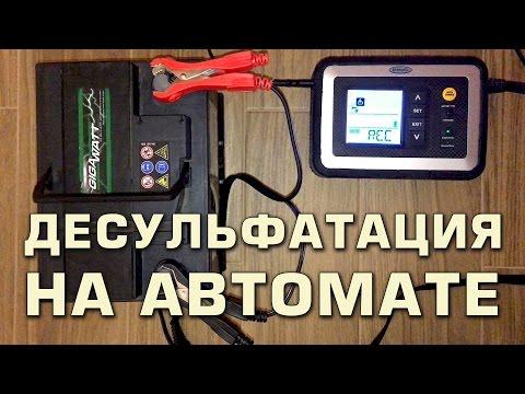 Десульфатация и восстановление аккумулятора – Обзор зарядки Ring RESC612