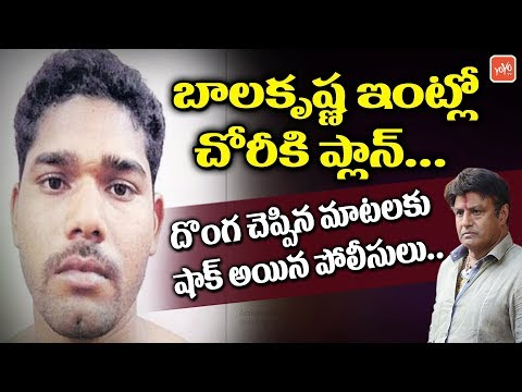 Balakrishna House Jubilee Hills | Thief Targets MLA Balakrishna House | Tollywood | YOYO TV Channel