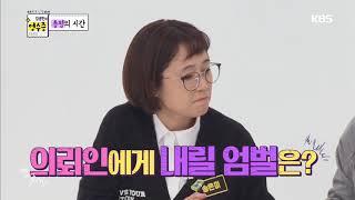 김생민의 영수증 -  김생민의 솔루션 - 남편이 직접 요리하게 하라! (ft. 이연복).20180304