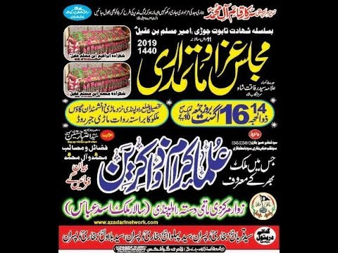 Live Majlis 14 Zilhaj !6 August marri Danish manda gaun chak beli khan road Rwp 2019