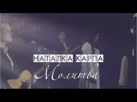 Наталка Карпа - Молитва
