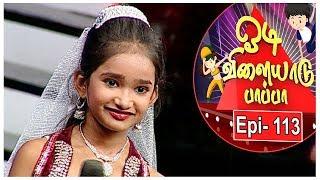 Odi Vilayadu Pappa - Season 6 | #113 | Keerthana - Dance Performance | Kalaignar Tv
