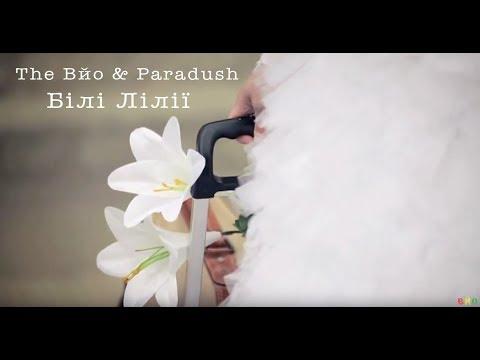 The Вйо - Білі Лілії (feat. Парадуш)