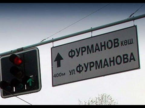 Переименование улицы Фурманова на Назарбаева в Алматы. Опрос