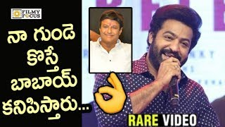 NTR Superb Words about Balakrishna : Rare Video