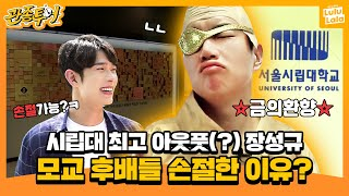 ★(자칭)서울시립대의 자랑 장성규★ 모교 후배들과 빠른 손절하고 온 사연?ㅣ관종투어 ep.4