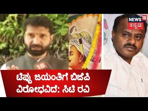 C.T. Ravi Mocks At CM HDK For Organizing Tipu Jayanti Celebrations In Karnataka