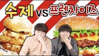 수제버거vs프렌차이즈! 햄버거는 역시 OOO에서 먹어야지~!! (feat.김PD)-각자먹방