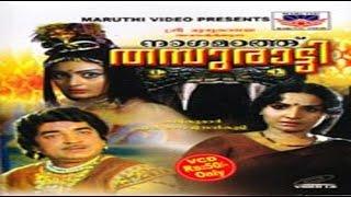Nagamadathu Thamburatti 1982 |  Malayalam Full Movie | Prem Nazir | Jayabharathi
