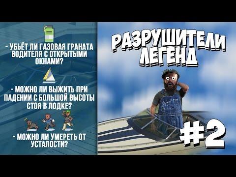 GTA 5 - РАЗРУШИТЕЛИ ЛЕГЕНД #2
