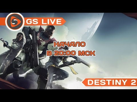 Destiny 2 (PS4). Стрим GS LIVE