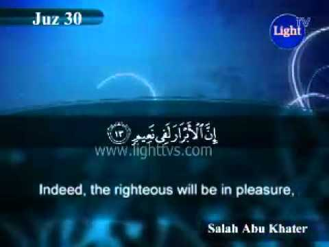 Surah Al-infitar - The Cleaving -- سورة الإنفطار (salah Abou Khater) video