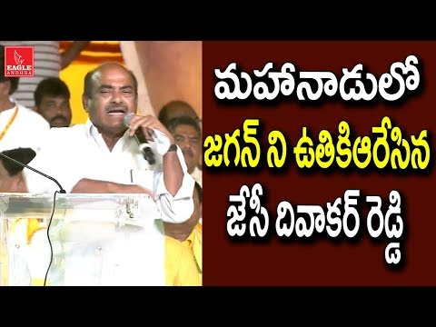 MP JC Diwakar Reddy Speech at AP TDP Mahanadu 2018| Eagle Andhra
