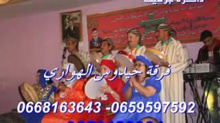 فرقة حيدوس الهواري  فاطمة الكرسيفية وبن حمو والخشاني