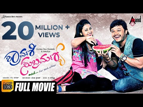 Shravani Subramanya| Kannada Full Movie Hd | Feat. Ganesh,amoolya video