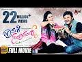 Shravani Subramanya | ಶ್ರಾವಣಿ ಸುಬ್ರಮಣ್ಯ | Kannada New Movies Full HD  | Ganesh, Amulya, Sadhu Kokila