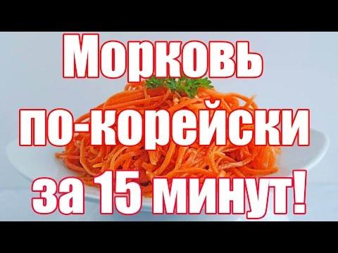 Морковь по корейски - Супер рецепт. Корейская морковь в домашних условиях.
