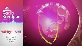 Kantipur Diary 9:00am - 21 May 2018