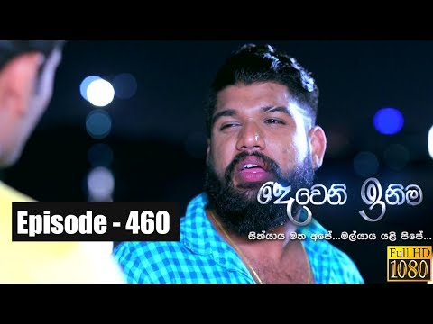 Deweni Inima | Episode 460 12th November 2018