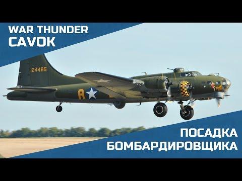 Посадка бомбардировщика | War Thunder | Симуляторные бои