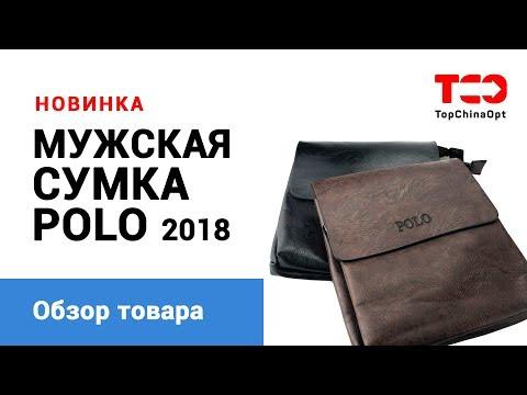 Мужская сумка POLO 2018. Обзор товара.