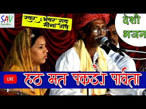 Hath Mat Paglo || Bhawer Rao & Menarao-2 || Live Marwadi Desi Bhajan video