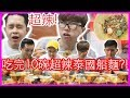 「挑戰�跟�18�咖喱】一樣辣的泰國船麵�馬來西亞人在泰國曼谷挑戰