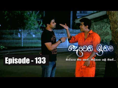 Deweni Inima  |  Episode 133  09th August 2017