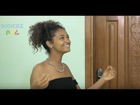ብራዘርሊ ሲስተርሊ ክፍል 21 -  የሙዚቃ ፕሮዲውሰሩ መሰላል - Ethiopian Comedy