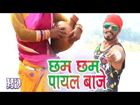 2017 का ख़ूबसूरत खोरठा सांग !! छम छम पायल बाजे !! Satish Das !! New Khortha Hit Song HD Video