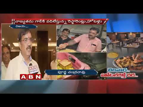 District Collector Complaints On Restaurant | Food Safety Officers Raid On Vijayawada Restaurants