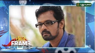 Actor Cheran Is Back With Rajavukku Check | First Frame | 24/04/2018 | PuthuyugamTV