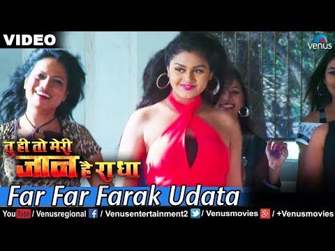 Far Far Farak Udata - Bhojpuri Sexy Song (Tu Hi To Meri Jaan...
