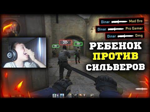 9-ти ЛЕТНИЙ БРАТИК УНИЖАЕТ СИЛЬВЕРОВ!!!