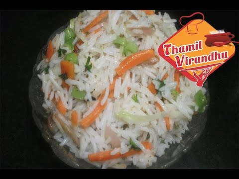 vegetable fried rice in tamil - recipes of rice - tamil rice recipes